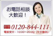 フリーダイアル0120-844-111