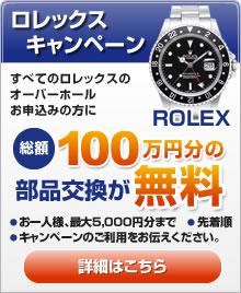 ロレックス 総額100万円分無料