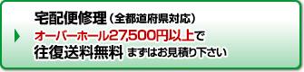 宅配便修理(全都道府県対応)