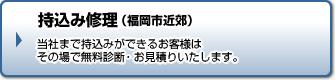 持ちこみ修理(福岡近郊)