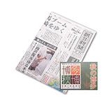 オメガ 朝日新聞