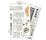オメガ 西日本新聞