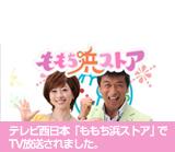 テレビ西日本「ももち浜ストア」で紹介されました。