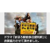 瑛太さん 松田龍平さん主演ドラマ「まほろ駅前番外地」に衣装協力させて頂きました。