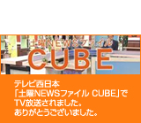 テレビ西日本「土曜NEWSファイル CUBE」でTV放送されました。ありがとうございました。