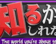 放送内容詳細:フジテレビ系「カスペ!『あなたの知るかもしれない世界4』」