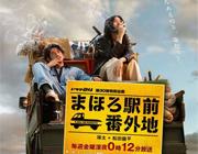 放送内容詳細:テレビ東京系「ドラマ24『まほろ駅前番外地』」