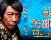 放送内容詳細:テレビ朝日系列「トリックシリーズ最新作『警部補 矢部謙三2』」