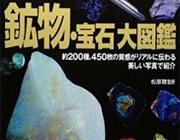 掲載内容詳細:成美堂出版「鉱物・宝石大図鑑」