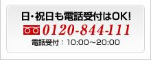 日・祝日も電話受付はOK! 0120-844-111 電話受付: 10:00~20:00