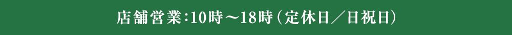 店舗営業:10時〜18時(定休日/日祝日)