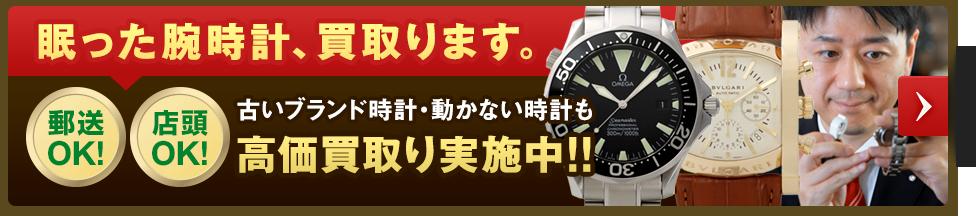 眠った腕時計、買取ります。