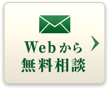 Webから相談