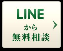 LINEから相談