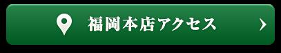 福岡本店アクセス