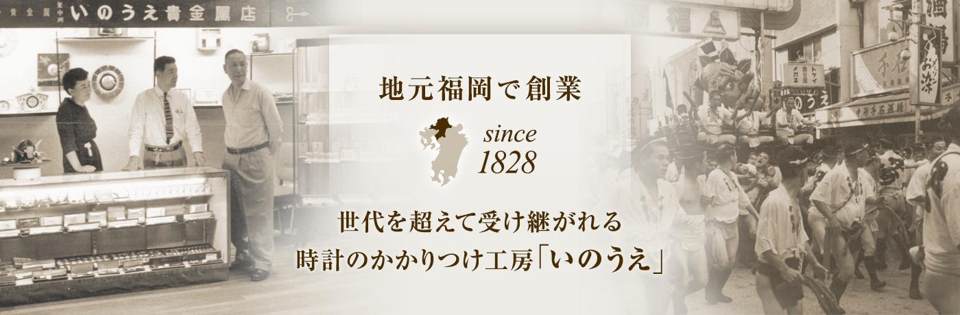 地元福岡で1828創業 世代を超えて受け継がれる時計のかかりつけ工房「いのうえ」